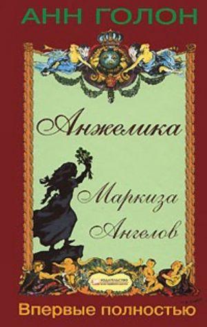 Anzhelika. Markiza Angelov