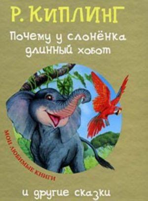 Pochemu u slonenka dlinnyj khobot i drugie skazki