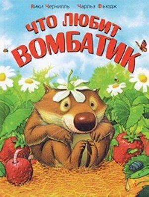 Chto ljubit Vombatik