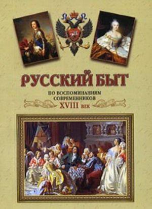 Russkij byt po vospominanijam sovremennikov. KHVIII vek