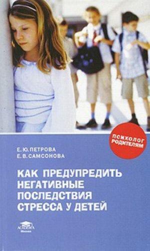 Kak predupredit negativnye posledstvija stressa u detej
