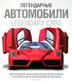 """Albom """"Legendarnye avtomobili"""".Avtomobili, kotorye tvorili istoriju s momenta ikh izobretenija do XXI veka."""