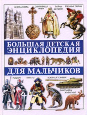 Большая детская энциклопедия для мальчиков.