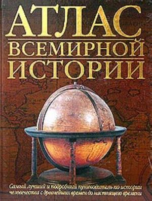 Atlas vsemirnoj istorii.