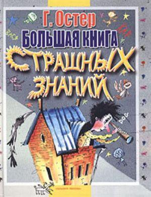 Bolshaja kniga strashnykh znanij.