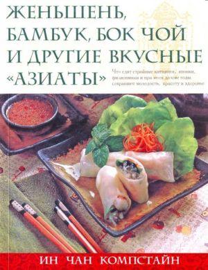 """Zhenshen, bambuk, bok choj i drugie vkusnye """"aziaty"""""""