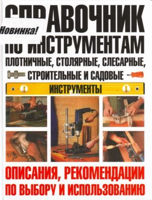 Справочник по инструментам: плотничные, столярные, слесарные, строительные и садовые инструменты.