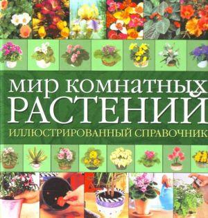 Мир комнатных растений: иллюстрированный справочник.