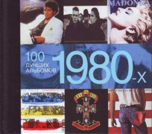 100 luchshikh albomov 1980-kh.