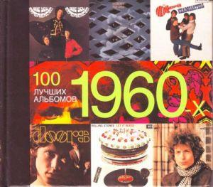 100 luchshikh albomov 1960-kh.