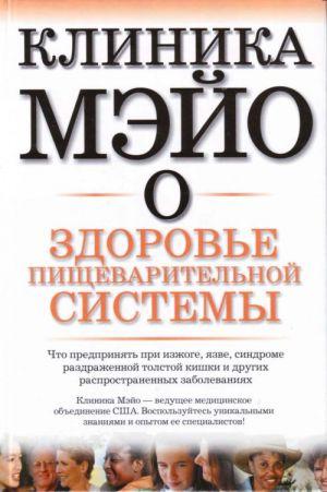 Klinika Mejo o zdorove pischevaritelnoj sistemy.