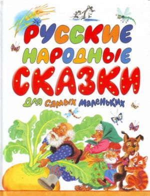 Ruskie narodnye skazki dlja samykh malenkikh.
