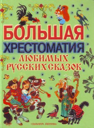 Большая хрестоматия любимых русский сказок.