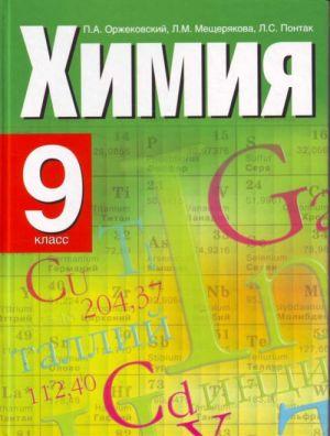 Uch.Khimija 9 klass: ucheb.dlja obscheobrazovatelnykh uchrezhdenij.
