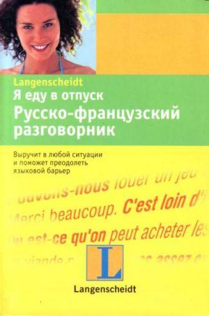 Ja edu v otpusk. Russko-frantsuzskij razgovornik.