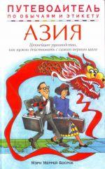 Azija: Putevoditel po obychajam.
