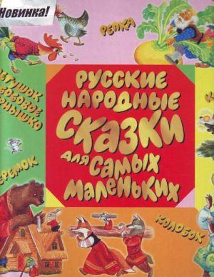 Kart(kv)Russkie narodnye