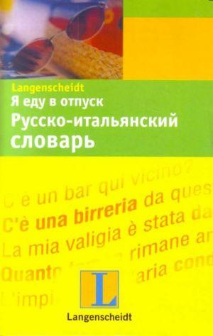Ja edu v otpusk. Russko-italjanskij slovar.