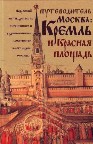 Путеводитель Москва:Кремль и Красная площадь. Путеводитель.