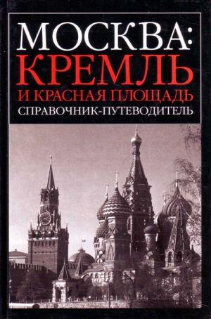 Москва:Кремль и Красная площадь. Путеводитель.