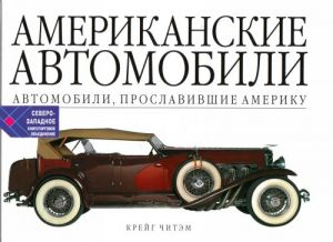 Amerikanskie avtomobili. Avtomobili, proslavivshie Ameriku.