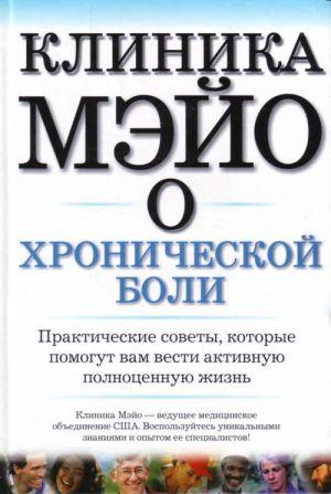 Klinika Mejo o khronicheskoj boli.