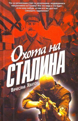 Okhota na Stalina