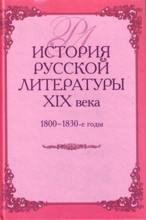 Istorija russkoj literatury XIX veka, 1800-1830-e gody. Uchebnik dlja vuzov.