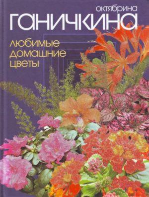 Любимые домашние цветы.