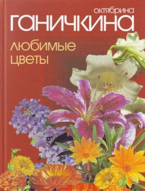 Ljubimye tsvety.