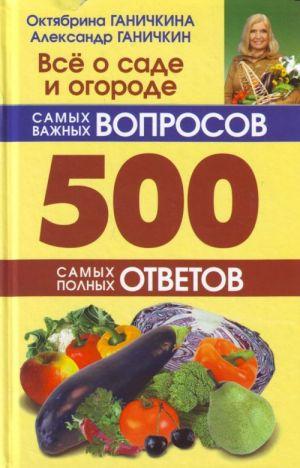 Vsjo o sade i ogorode. 500 samykh vazhnykh voprosov, 500 samykh polnykh otvetov.
