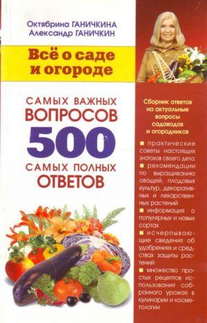 Vsjo o sade i o ogorode. 500 samykh vazhnykh voprosov,  500 samykh polnykh otvetov.