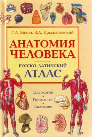 Анатомия человека. Русско-латинский атлас. Цитология. Гистология. Анатомия.