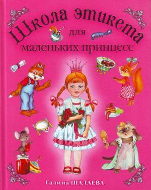 Shkola etiketa dlja malenkikh printsess.