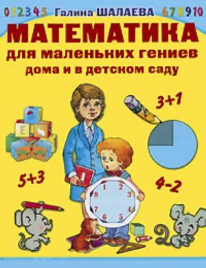 Математика с мамой для маленьких гениев дома и в детском саду.