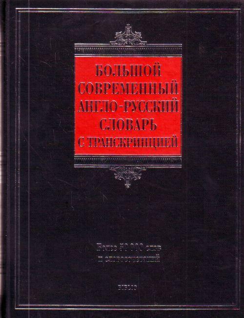 BIBLIO(бол)Бол.современ.англ.-рус.сл.