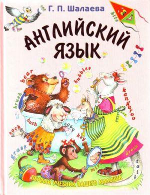 Shalaeva!Angl.jazyk. Pervyj uchebnik