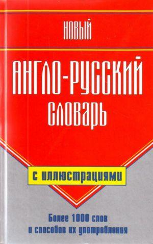 Novyj anglo-russkij slovar s illjustratsijami