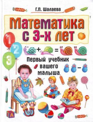 Matematika s 3-kh let