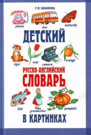 Detskij russko-anglijskij slovar v kartinkakh