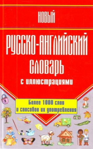 Novyj russkij-anglijskij slovar s illjustratsijami