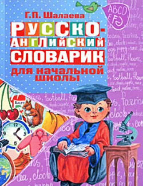 Russko-anglijskij slovarik v kartinkakh dlja nachalnoj shkoly