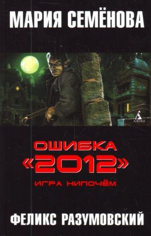 """Oshibka """"2012"""".Igra nipochem"""