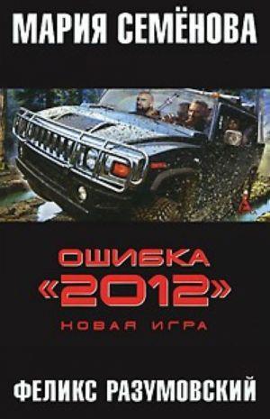 "Oshibka ""2012"". Novaja igra"