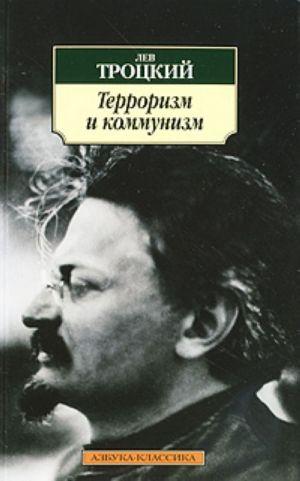 Terrorizm i kommunizm