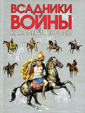 Vsadniki vojny. Kavalerija Evropy.