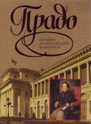 Prado. Bolshaja entsiklopedija zhivopisi.
