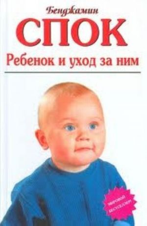 Ребенок и уход за ним.