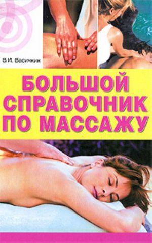 Bolshoj spravochnik po massazhu.