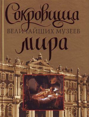 Sokrovischa velichajshikh muzeev mira.